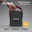 【天天限時】Marshall STOCKWELL-II 可攜藍牙無線喇叭 經典黑