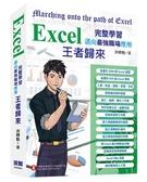 Excel 入門到完整學習 邁向最強職場應用:王者歸來 (全彩印刷)