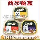 ◆MIX米克斯◆Cesar西莎.餐盒(多...