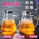 冷水壺 玻璃水壺耐熱耐高溫防爆大容量透明家用套裝 LR2715【歐爸生活館】