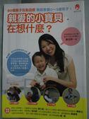 【書寶二手書T3/親子_JIZ】親愛的小寶貝在想什麼?_袁巧玲
