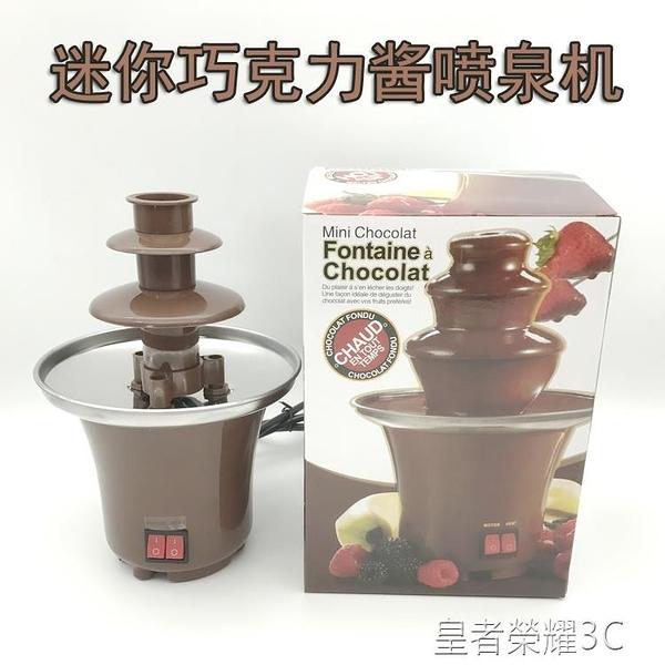 巧克力噴泉機 家用迷你三層巧克力噴泉機瀑布熔漿機自帶加熱 DIY兒童活動派對YTL