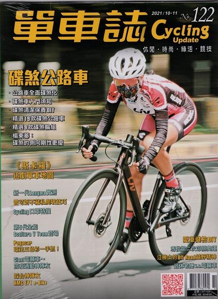 單車誌 Cycling Update 10-11月號/2021 第122期
