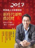 (二手書)2017問神達人王崇禮老師新時代運勢農民曆