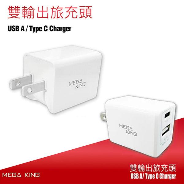 ▼MEGA KING USB A + Type C 雙輸出旅充頭 TC-075CA 3.4A 快充 旅充 充電器 電源供應器 摺疊插頭【神腦貨】