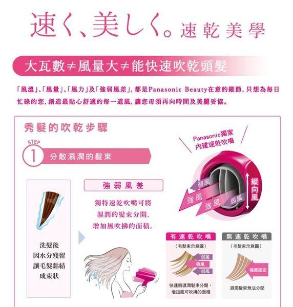 ◆贈LED雙面美鏡SP-1813 ◆ Panasonic 國際牌 奈米水離子吹風機 EH-NA98 *免運費*