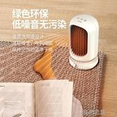 快速出貨 冬季取暖器電暖風機家用小型節能省電暖氣小太陽迷你辦公室電暖器【全館免運】