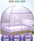 蒙古包蚊帳學生免安裝網紅2019新款1.2米1.8m家用1.5宿舍單雙人床 NMS街頭潮人