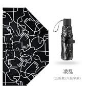 晴雨傘遮陽防曬傘防紫外線兩用創意五折疊黑膠太陽傘女 夏洛特