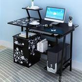 電腦桌電腦台式桌書桌簡約家用經濟型學生省空間辦公  創想數位DF