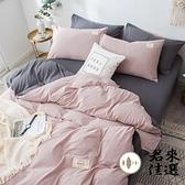 四件套床單被套床罩被套組寢室床上用品【君來佳選】