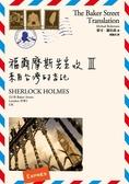 (二手書)福爾摩斯先生收(III):來自台灣的委託