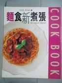 【書寶二手書T8/餐飲_PGX】麵食新煮張-義大利麵&亞洲麵料_作者: