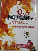 【書寶二手書T3/科學_B14】物理馬戲團Q&A 2:讓你熱力驚人的熱學、聲學題庫_沃克