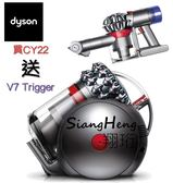 結帳再95折[恆隆行公司貨] Dyson 有線大容量吸塵器 CY22~買大送小贈V7 Trigger
