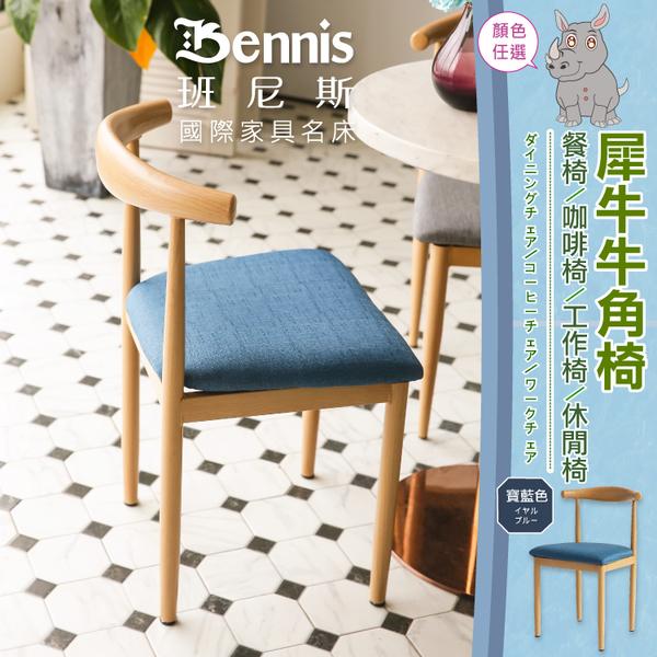 【班尼斯國際名床】~經典復刻版【犀牛牛角椅】設計師單椅/餐椅/咖啡椅/工作椅/休閒椅
