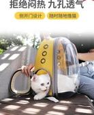 貓包貓咪背包寵物包狗狗外出便攜太空艙透明雙肩包外帶貓咪用品QM『艾麗花園』