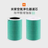 小米 空氣清淨機 濾芯 除甲醛增強版S1 小米 米家 空氣淨化器 米家空氣淨化器 PM2.5