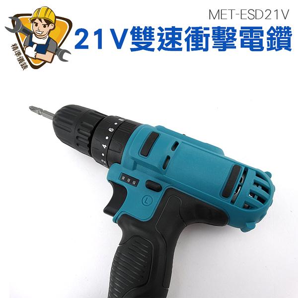 《精準儀錶旗艦店》電動起子 鋰電鑽21V 衝擊起子 衝擊起子鑽 多功能家用電動螺絲刀 MET-ESD21V