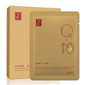 經典系列-Q10彈力緊緻面膜30ml (5片入/盒裝)