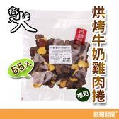 御天犬-烘烤牛奶雞肉捲 55 入(裸包)/狗零食【寶羅寵品】