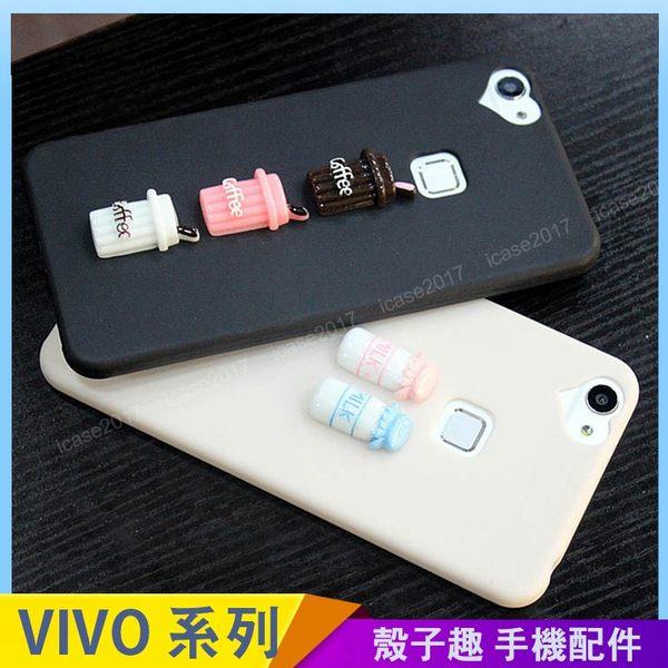 立體卡通軟殼 VIVO X21 V9 V7 V7plus 手機殼 咖啡杯 牛奶瓶 V7+ 保護殼保護套 全包邊防摔殼