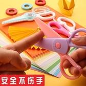 兒童安全小剪刀手工幼兒園寶寶剪紙專用不傷手玩具塑料套裝小學生用美工圓頭