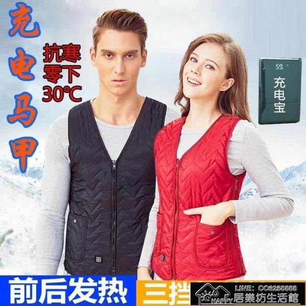 發熱馬甲 智能加熱馬甲充電發熱外套衣服秋冬全身保暖羽絨背心電熱棉衣
