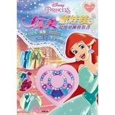 迪士尼公主 玩美紙娃娃  浪漫項鍊換裝書