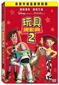 【迪士尼/皮克斯動畫】玩具總動員2-DVD 典藏特別版