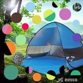 全自動免搭建速開露營兒童戶外便捷超輕沙灘遮陽帳篷雙人多色 YXS 樂芙美鞋