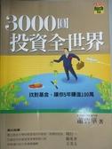 【書寶二手書T1/基金_HMP】3000元投資全世界_蕭碧華
