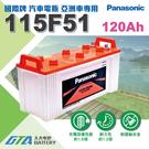 【久大電池】 國際牌 Panasonic 汽車電瓶115F51 N120 150F51 性能與壽命超越國產兩大品牌
