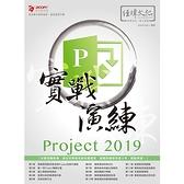 Project 2019實戰演練