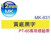 Brother MK-631 12mm 黃底黑字 原廠標籤帶 PT-65標籤機專用
