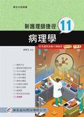 新護理師捷徑(十一)病理學(17版)
