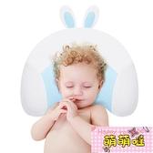 嬰兒定型枕防偏頭枕頭神器秋冬季透氣新生兒頭型矯正寶寶糾正偏頭【萌萌噠】