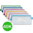 珠友 WA-50050 40K多功能網狀拉鍊袋+名片袋/ 票據型