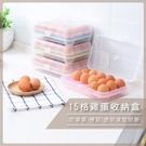 雞蛋收納盒 15格雞蛋盒 日式保鮮盒 【B717】【熊大碗福利社】