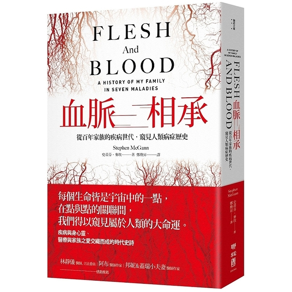 血脈相承:從百年家族的疾病世代,窺見人類病症歷史