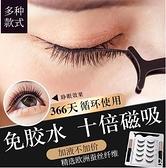 新手 初學者 磁鐵石 自然 假睫毛 濃密 日常 磁力 眼睫毛 磁性 磁吸 睫毛 套裝