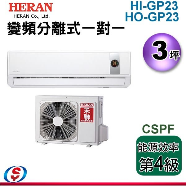 【信源】3坪【禾聯 HERAN 一對一分離式變頻冷氣機 HI-GP23 / HO-GP23 】不含安裝