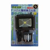 LED人體感應泛光燈(正白光)