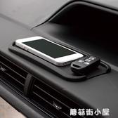 車內防滑墊 日本汽車防滑墊車載車用擺件香水手機墊子車內儀錶台置物墊耐高溫 蘑菇街小屋
