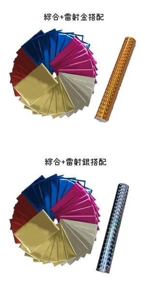 All Splendid 15x10CM 綜合燙金專用紙30張 + 15x300cm燙金紙捲1捲 (13種顏色選1)
