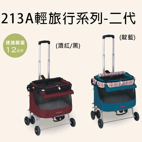 PetLand寵物樂園《沛德奧Petstro》輕旅行系列 213A 二代(標準型)- 平拉式箱車箱車/ 狗推車/寵物推車