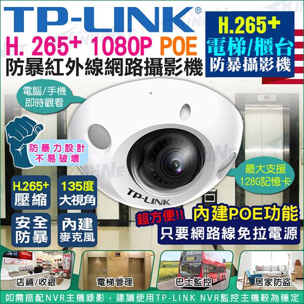 監視器 電梯/櫃台專用 網路攝影機 IPC 1080P H.265+ POE供電 防暴外殼 台灣安防