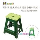【我們網路購物商城】聯府 RC848 特大百合止滑摺合椅(48cm) 折疊椅 收納椅