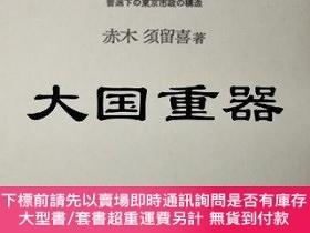 二手書博民逛書店東京都政の研究罕見普選下の東京市政の構造Y255929 赤木 須留喜 著 未來社