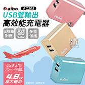 【妃凡】 CB-AC203 2.4A 輸出高效能充電器 雙USB 快速充電器 插頭 (A)